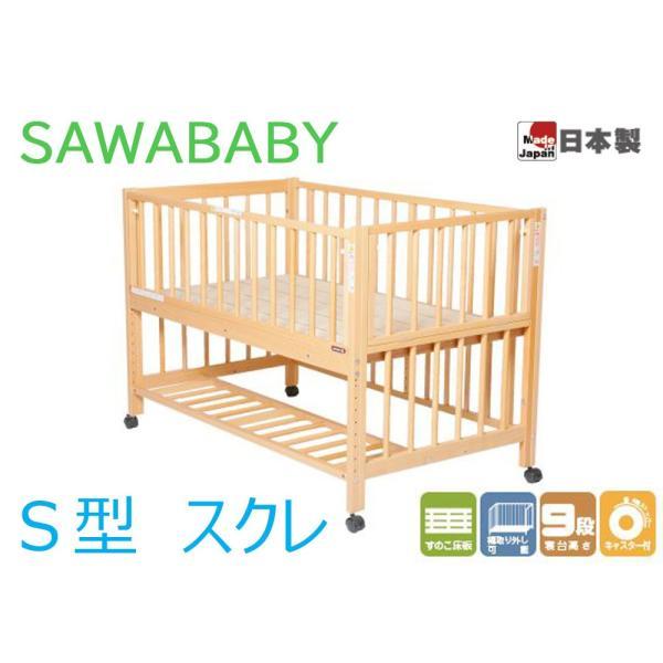 添い寝ベッドS型スクレ サワベビー ベビーベッド キッズベッド キャスター付き日本製|monreve