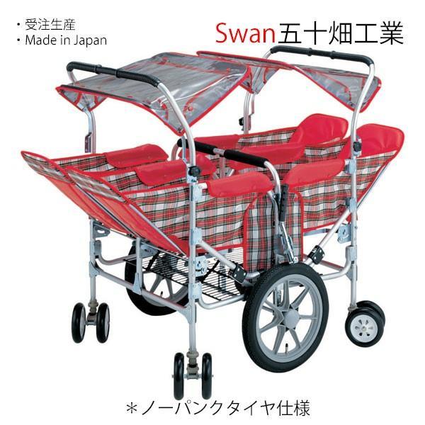 スワン S-88 ノーパンク仕様 対面式4人乗り 関東・中部送料無料 納期1ヵ月前後 五十畑工業Swan避難車 お散歩カー monreve
