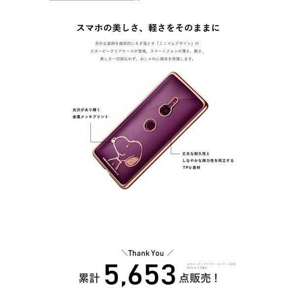 スヌーピー クリアケース iPhone11ProMax 11Pro iPhone11 iPhone8Plus/7Plus/8/7 iPhoneXR Xperia1/Ace/XZ3 対応 iPhoneケース サイドカラー iPhoneカバー TE552|montagne-y|02