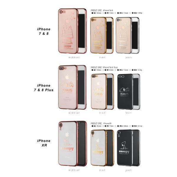 スヌーピー クリアケース iPhone11ProMax 11Pro iPhone11 iPhone8Plus/7Plus/8/7 iPhoneXR Xperia1/Ace/XZ3 対応 iPhoneケース サイドカラー iPhoneカバー TE552|montagne-y|07