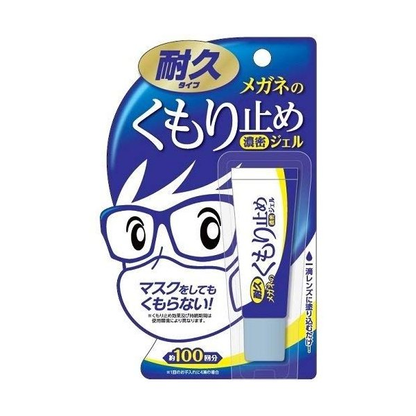 メガネのくもり止め 濃密ジェル 耐久タイプ 8個セット