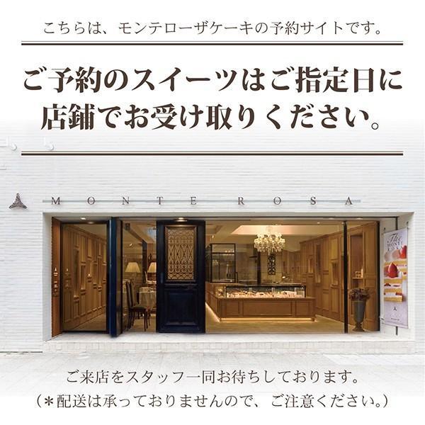 【季節限定】ストロベリー デラックス7号(直径約21cm)【店舗受取】 monterosa-cake 02