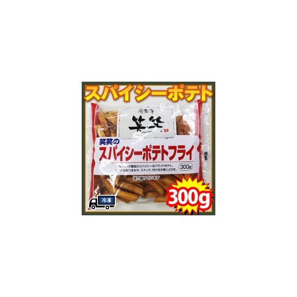 スパイシーポテトフライ(冷凍・1P/300g) 白木屋、魚民、笑笑(フライドポテト)(フレンチポテト)