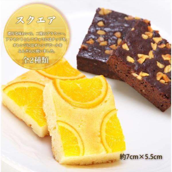 送料無料 焼き菓子ギフトボックスセット タルト・カットケーキ・パイ・ブラウニーなど16種類から10点を選べる! お中元・お歳暮ギフトにも|moon-heart|03
