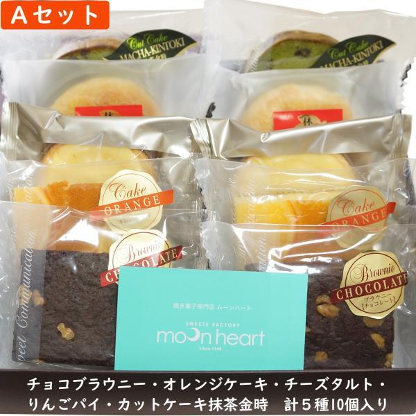 送料無料 焼き菓子ギフトボックスセット タルト・カットケーキ・パイ・ブラウニーなど16種類から10点を選べる! お中元・お歳暮ギフトにも|moon-heart|06