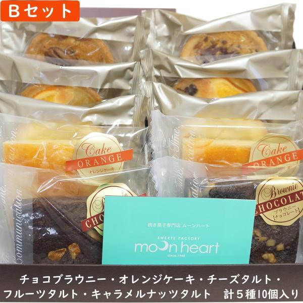 送料無料 焼き菓子ギフトボックスセット タルト・カットケーキ・パイ・ブラウニーなど16種類から10点を選べる! お中元・お歳暮ギフトにも|moon-heart|07