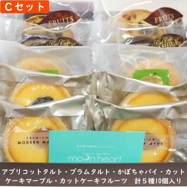 送料無料 焼き菓子ギフトボックスセット タルト・カットケーキ・パイ・ブラウニーなど16種類から10点を選べる! お中元・お歳暮ギフトにも|moon-heart|08