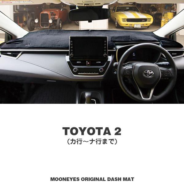 TOYOTA (トヨタ) 用 オリジナル DASH MAT (ダッシュマット)|mooneyes