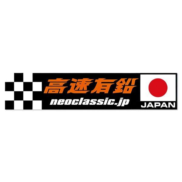 高速有鉛 JAPAN ステッカー|mooneyes