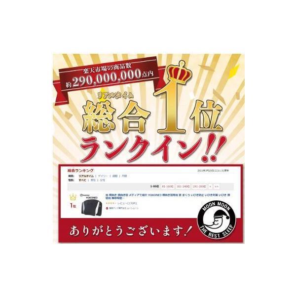 いびき 防止 枕 まくら 医師が推奨する 横向き寝 YOKONE3 横向き寝用枕 快眠 安眠 マクラ いびき防止 対策 睡眠時無呼吸 ウレタン ムーンムーン ピロー|moonmoon|03