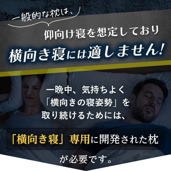いびき 防止 枕 まくら 医師が推奨する 横向き寝 YOKONE3 横向き寝用枕 快眠 安眠 マクラ いびき防止 対策 睡眠時無呼吸 ウレタン ムーンムーン ピロー|moonmoon|08