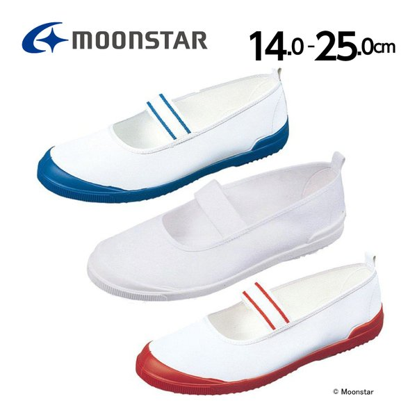 ムーンスター 上履き 子供靴 ビニールバレー 14.0cm〜25.0cm(21.0cmまでハーフサイズ無し) 上靴 入園式 入学式 moonstar