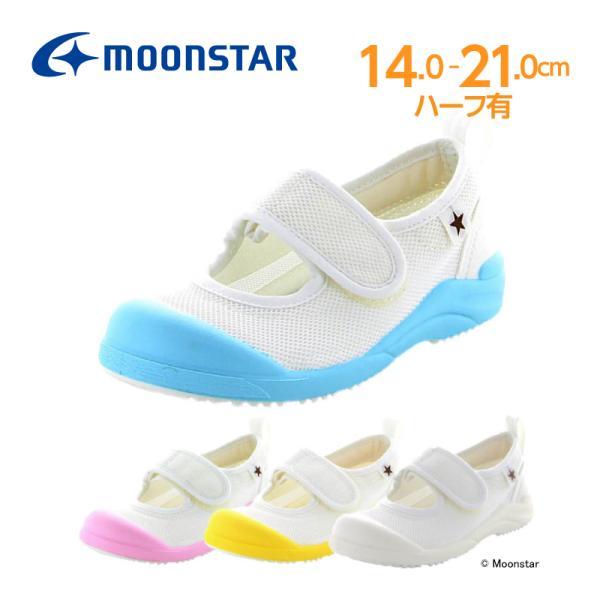 ムーンスター 上履き 子供靴 MSリトルスター02 14.0cm〜21.0cm(ハーフサイズ有り) 上靴 お受験 面接 入園式 入学式 moonstar