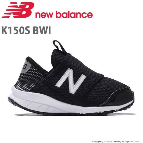 ニューバランス newbalance [セール] 子供靴 キッズスニーカー NB K150S BWI ブラック