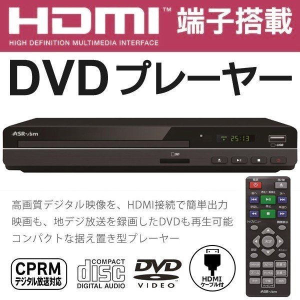 HDMIケーブル付属DVDプレーヤーリモコン付き本体CD音楽をUSBにダイレクト録音CPRM対応HDMI端子搭載据置コンパクト◇