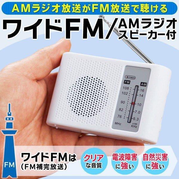 /定形外ポータブルラジオ本体電池式ワイドFM対応スピーカー搭載軽量小型携帯型防災/語学学習/アウトドア等に◇WIDEFM&AMラ