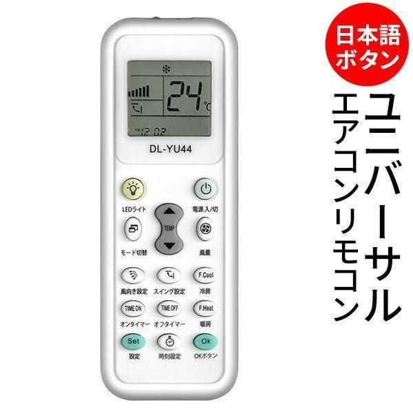 /規格内リモコンエアコン用主要メーカー1000機種対応Panasonic/DAIKIN/日立/三菱/東芝日本語説明書付簡単操作予