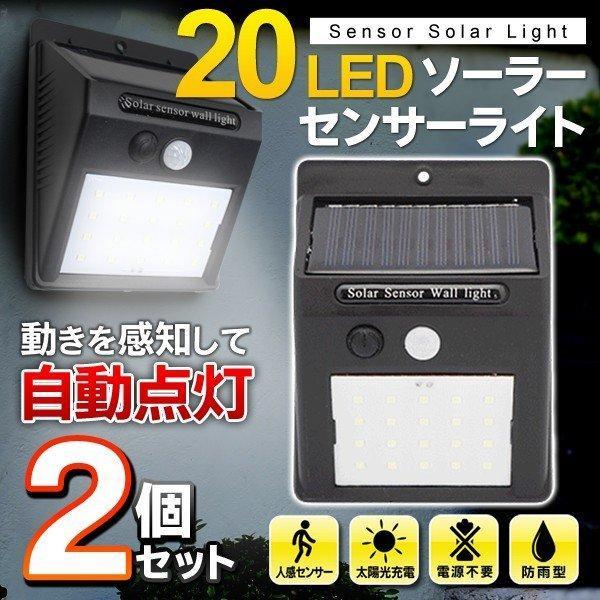 /定形外強力照射ソーラーライト2個セットLED20灯防水人感センサー屋外照明ポーチライト玄関防犯これは明るいライト◇これは明るい