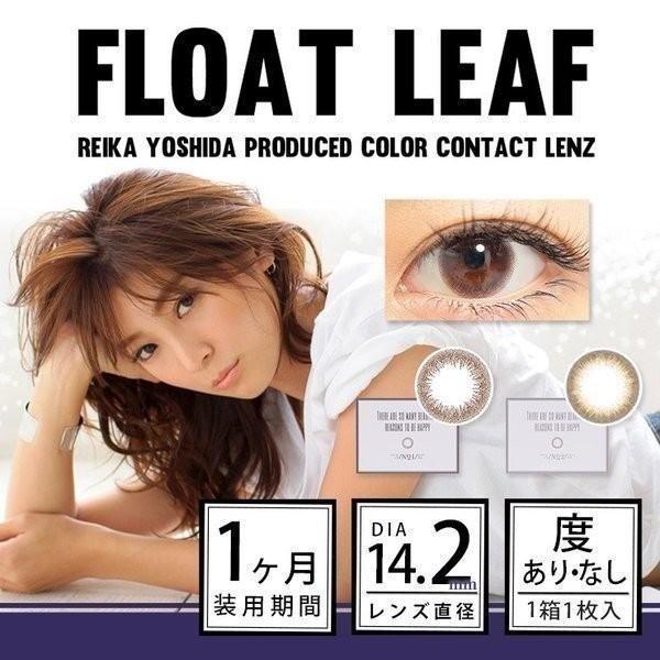 カラコン カラーコンタクトレンズ フロートリーフ 1箱1枚入 度あり 度なし 1ヶ月 14.2 吉田玲香 レイチェル FLOAT LEAF