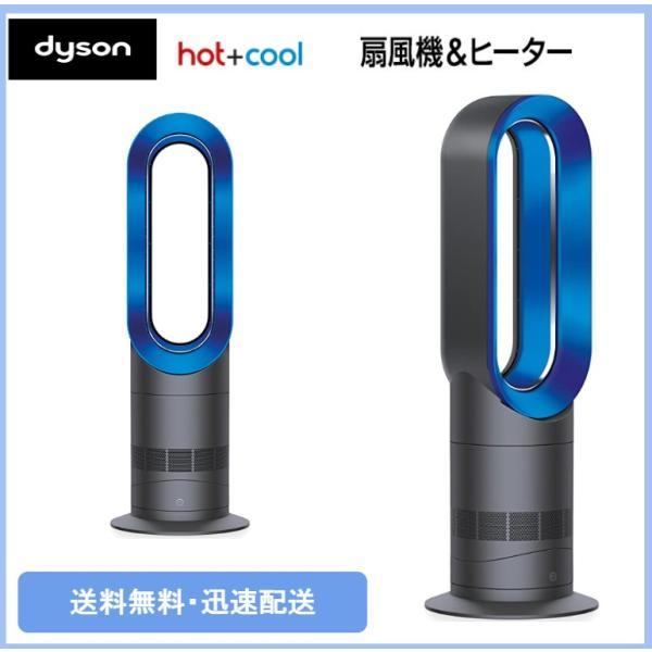 Dyson ファンヒーター HOT&COOL AM09 扇風機 ブルー|morefree