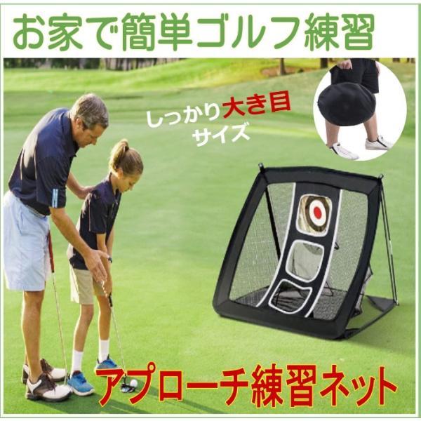 ゴルフ 練習 ネット アプローチ 大きめ 自宅練習 上達 簡単組み立て morefree
