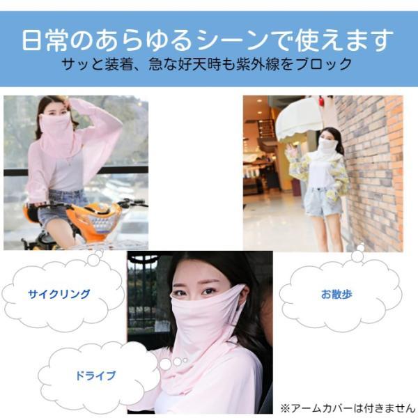 フェイスカバー フェイスマスク フェイスガード 男女兼用 おしゃれ UVカット 日焼け防止 全4色|morefree|03