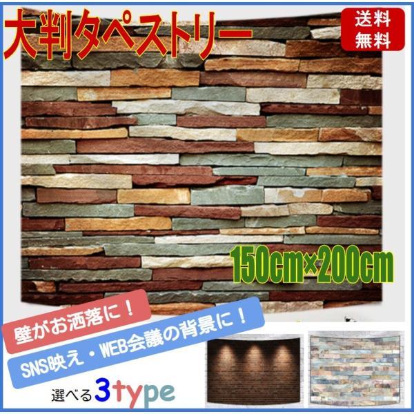 タペストリー大判レンガ調おしゃれテーブルクロス壁装飾北欧スタイル全3種類
