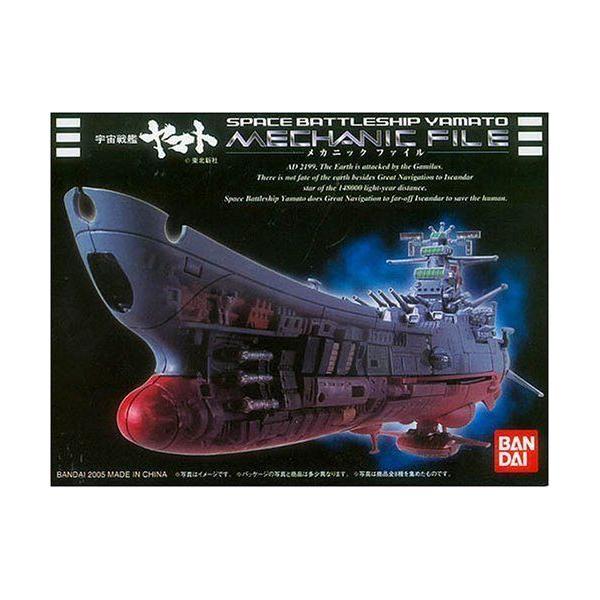 バンダイ宇宙戦艦ヤマトメカニックファイル全8種