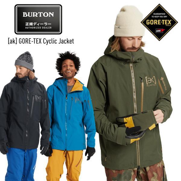 早期予約 2022 BURTON バートン [ak] GORE-TEX Cyclic Jacket ゴアテックスジャケット 男性用 スノーボード スノボー ウェア