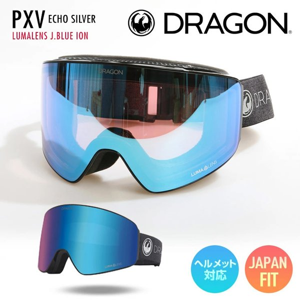 正規品 2022 DRAGON ドラゴン PXV SPLIT BLACK ジャパンレンズ LUMALENS J. GOLD ION スキー スノーボード ゴーグル