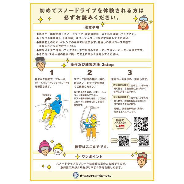 SNOW DRIVE スノードライブ スノーボード スキー 板 雪遊び|moresnow|11