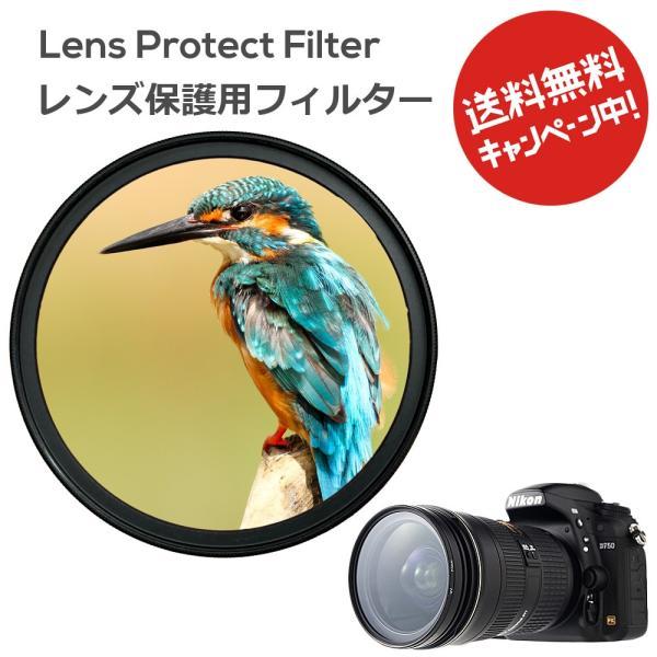 レンズフィルター UV レンズ保護用 各社対応 37mm 43mm 46mm 49mm 52mm 55mm 58mm Canon Nikon OLYMPUS SONY Panasonic  キヤノン ニコン オリンパス ソニー