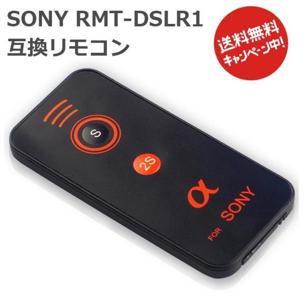 SONY ソニー a 用 カメラリモコン RMT-DSLR1 互換品 a65 a77 a99 a900 a700 a580 a560 a550 a500 a450 NEX-5T NEX-7 NEX-6 NEX-5R NEX-5NY