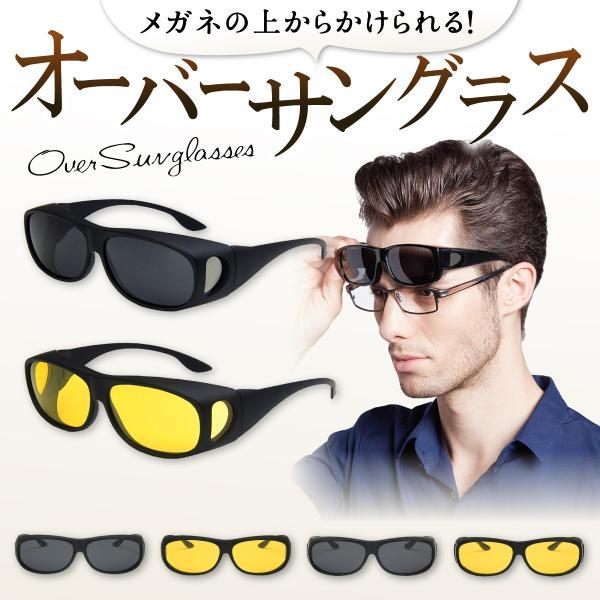 オーバーサングラス メガネのまま 上からかける 眼鏡  サングラス  ゴルフ 釣り フィッシング ドライブ 運転 アウトドア 偏光 偏光レンズ おしゃれ かっこいい|morevalue