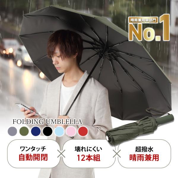 折りたたみ傘自動開閉メンズレディースワンタッチ晴雨兼用UVカット日傘撥水大きいかさ折り畳み傘風に強い12本骨頑丈丈夫大きめ簡単
