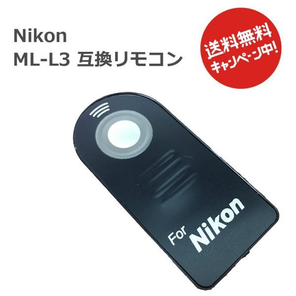 Nikon カメラ用リモコン ML-L3互換品 ニコン 一眼レフ / 対応機種 Nikon D3400 D5300 など