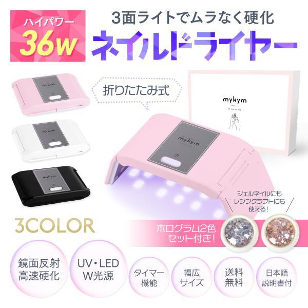 ネイルドライヤー LED UVライト ジェルネイルライト レジン用ライト36w UVレジン 硬化用 日本語説明書付き コンパクト 折りたたみ タイマー設定