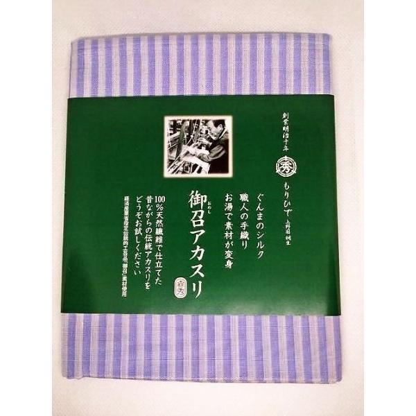 御召アカスリ ぐんまの絹 紫先染め 通常サイズ|mori-hide