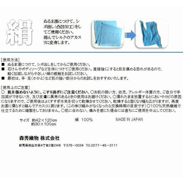 御召アカスリ 富岡の絹 生成りバージョン 通常サイズ mori-hide 06