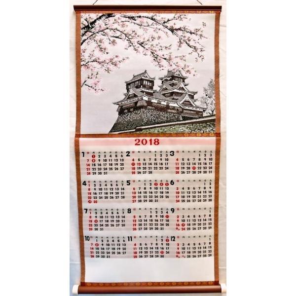 2018年度版 織物カレンダー No,293 桜の熊本城|mori-hide