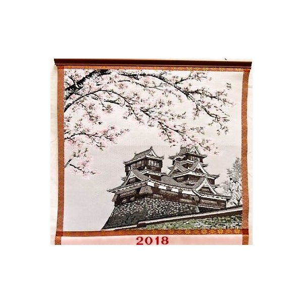 2018年度版 織物カレンダー No,293 桜の熊本城|mori-hide|02