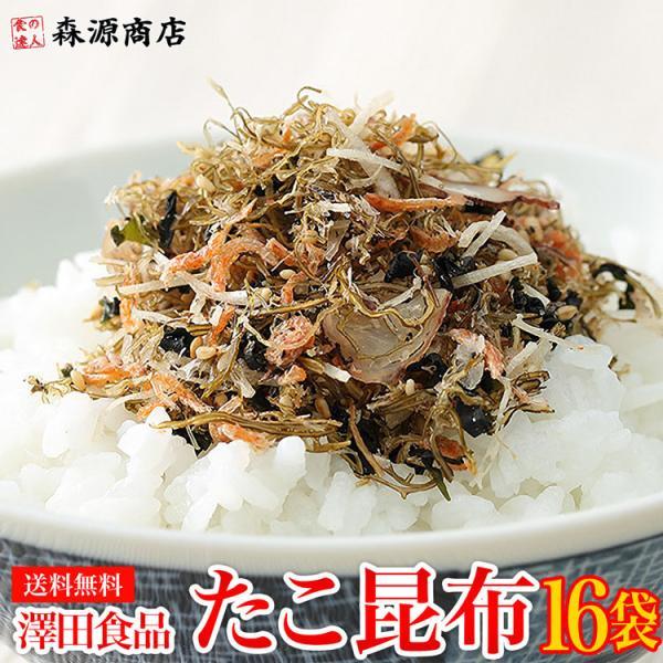 澤田食品のたこ昆布 70g×16袋 常温便 冷凍便/冷蔵便同梱可 お取り寄せ ギフト 食品 備蓄