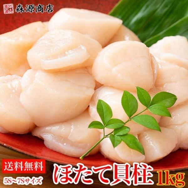 刺身で食べられる ホタテ貝柱 5S〜7Sサイズ 1kg 帆立 ほたて 訳あり 送料無料 お取り寄せ ギフト 食品 備蓄 お中元 1500円クーポン