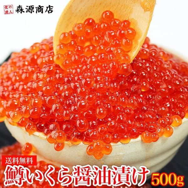 北海道加工 いくら 醤油漬け 500g イクラ 鱒 寿司 送料無料 お取り寄せ 1500円クーポン