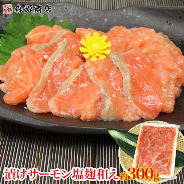 漬けサーモン塩こうじ和え300g 生食 塩麹 冷凍便 トラウトサーモン 鮭 お取り寄せ 食品 備蓄 敬老の日ギフト