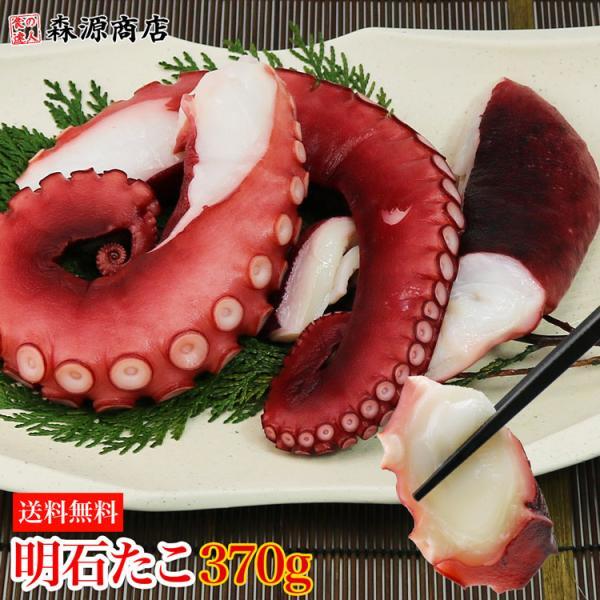 明石たこ370g 真蛸 タコ ボイル だこ 国産 冷凍便 送料無料 お取り寄せ 食品 備蓄 敬老の日ギフト