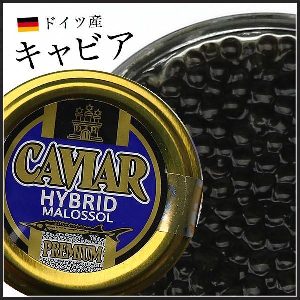 キャビア/ ドイツ産 20g お手軽価格 ハイブリットキャビア 冷凍便 お取り寄せ 食品 備蓄 敬老の日ギフト
