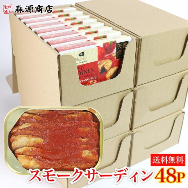 燻製 スモークサーディン48缶 トマトソース 送料無料 常温便 同梱不可 業務用 お取り寄せ 食品 備蓄