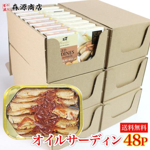 燻製 スモーク オイルサーディン48缶 オニオン風味 送料無料 常温便 同梱不可 業務用 お取り寄せ 食品 備蓄
