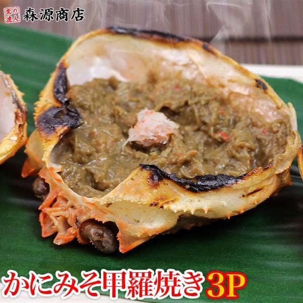 かに 蟹 カニ かにみそ 甲羅焼き 3P(100g) 送料無料 珍味 カニミソ 蟹みそ かに味噌 お取り寄せ 食品 敬老の日ギフト